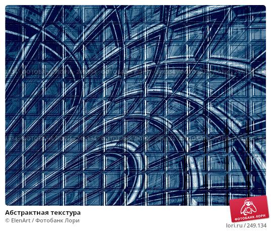 Абстрактная текстура, иллюстрация № 249134 (c) ElenArt / Фотобанк Лори