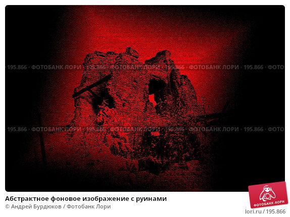 Абстрактное фоновое изображение с руинами, фото № 195866, снято 3 декабря 2016 г. (c) Андрей Бурдюков / Фотобанк Лори