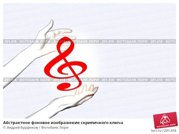Абстрактное фоновое изображение скрипичного ключа, фото № 201418, снято 30 мая 2017 г. (c) Андрей Бурдюков / Фотобанк Лори