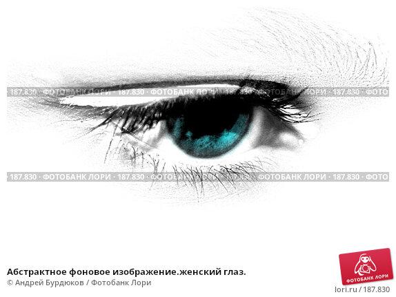 Абстрактное фоновое изображение.женский глаз., иллюстрация № 187830 (c) Андрей Бурдюков / Фотобанк Лори