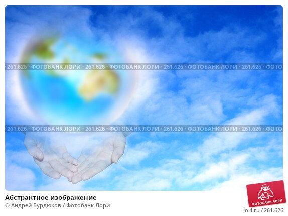 Абстрактное изображение, фото № 261626, снято 15 марта 2008 г. (c) Андрей Бурдюков / Фотобанк Лори