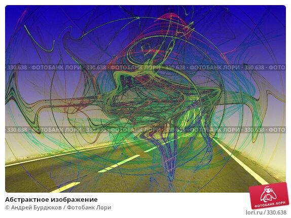 Абстрактное изображение, фото № 330638, снято 18 июня 2008 г. (c) Андрей Бурдюков / Фотобанк Лори