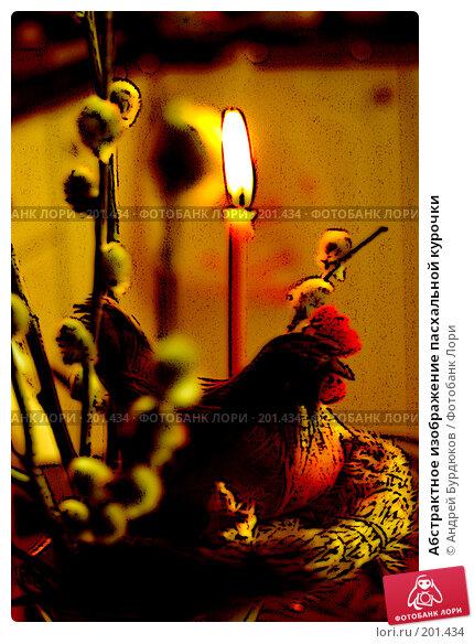 Купить «Абстрактное изображение пасхальной курочки», фото № 201434, снято 8 апреля 2007 г. (c) Андрей Бурдюков / Фотобанк Лори