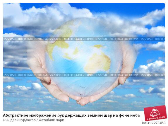 Абстрактное изображение рук держащих земной шар на фоне неба, фото № 272850, снято 16 сентября 2006 г. (c) Андрей Бурдюков / Фотобанк Лори