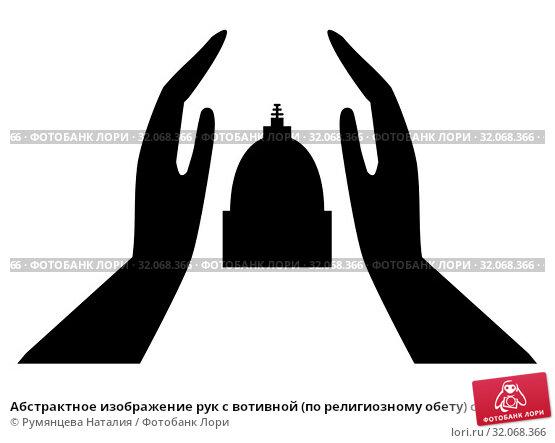 Абстрактное изображение рук с вотивной (по религиозному обету) ступой. Стоковая иллюстрация, иллюстратор Румянцева Наталия / Фотобанк Лори