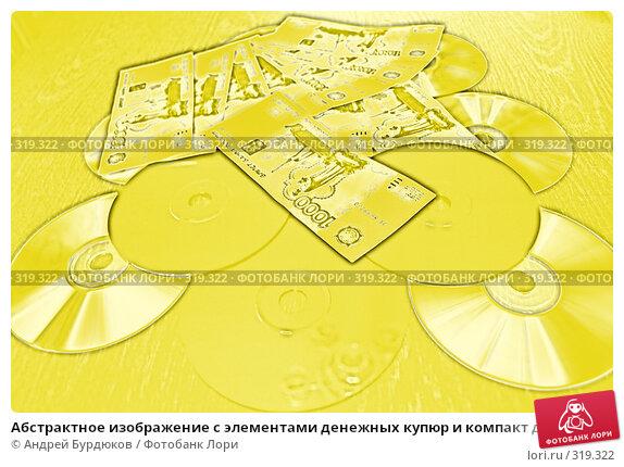 Абстрактное изображение с элементами денежных купюр и компакт дисков, фото № 319322, снято 23 мая 2008 г. (c) Андрей Бурдюков / Фотобанк Лори