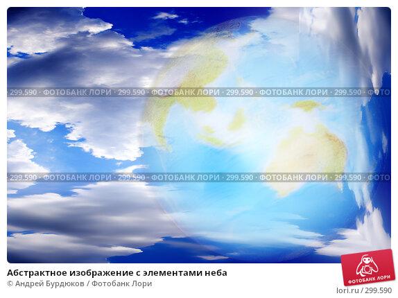 Абстрактное изображение с элементами неба, фото № 299590, снято 16 сентября 2006 г. (c) Андрей Бурдюков / Фотобанк Лори