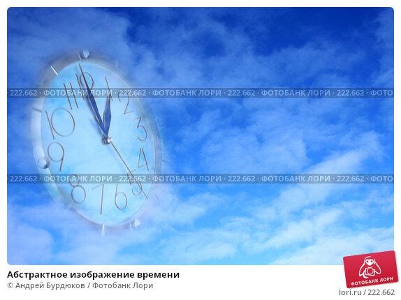 Абстрактное изображение времени, фото № 222662, снято 13 февраля 2008 г. (c) Андрей Бурдюков / Фотобанк Лори