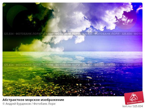 Абстрактное морское изображение, фото № 325834, снято 31 июля 2007 г. (c) Андрей Бурдюков / Фотобанк Лори