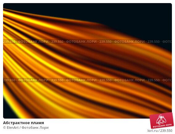 Купить «Абстрактное пламя», иллюстрация № 239550 (c) ElenArt / Фотобанк Лори