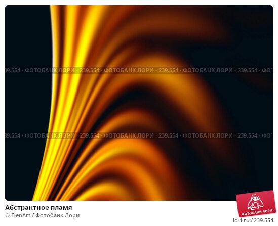 Абстрактное пламя, иллюстрация № 239554 (c) ElenArt / Фотобанк Лори