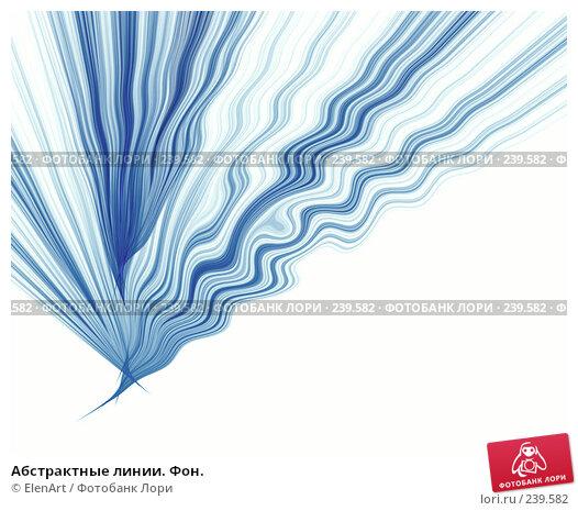 Абстрактные линии. Фон., иллюстрация № 239582 (c) ElenArt / Фотобанк Лори