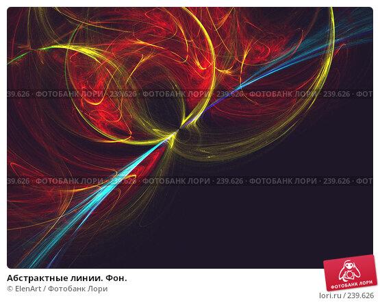 Абстрактные линии. Фон., иллюстрация № 239626 (c) ElenArt / Фотобанк Лори