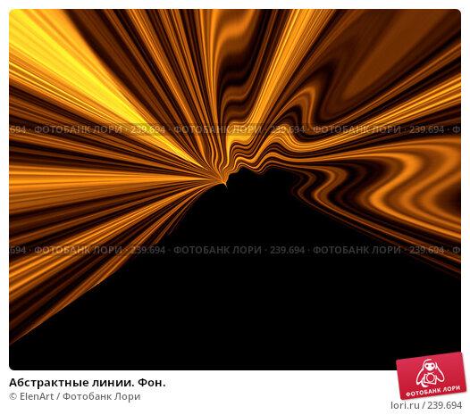 Абстрактные линии. Фон., иллюстрация № 239694 (c) ElenArt / Фотобанк Лори