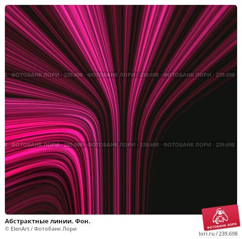 Абстрактные линии. Фон., иллюстрация № 239698 (c) ElenArt / Фотобанк Лори