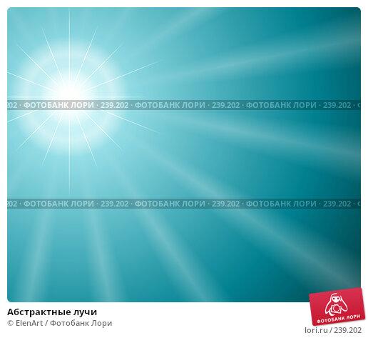 Абстрактные лучи, иллюстрация № 239202 (c) ElenArt / Фотобанк Лори