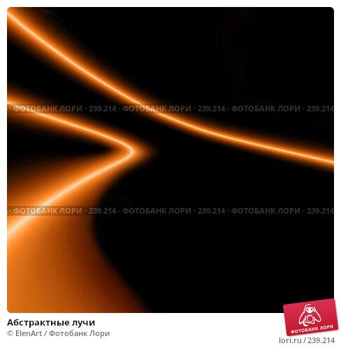 Абстрактные лучи, иллюстрация № 239214 (c) ElenArt / Фотобанк Лори