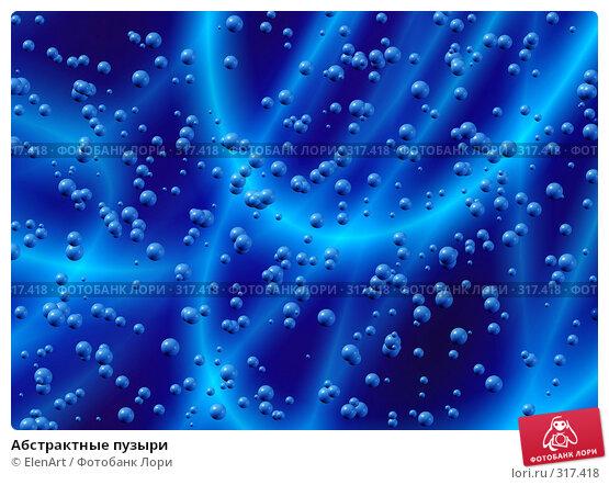Купить «Абстрактные пузыри», иллюстрация № 317418 (c) ElenArt / Фотобанк Лори