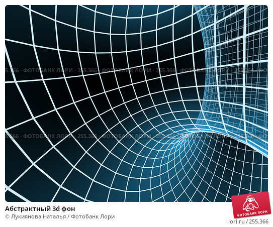 Абстрактный 3d фон, иллюстрация № 255366 (c) Лукиянова Наталья / Фотобанк Лори