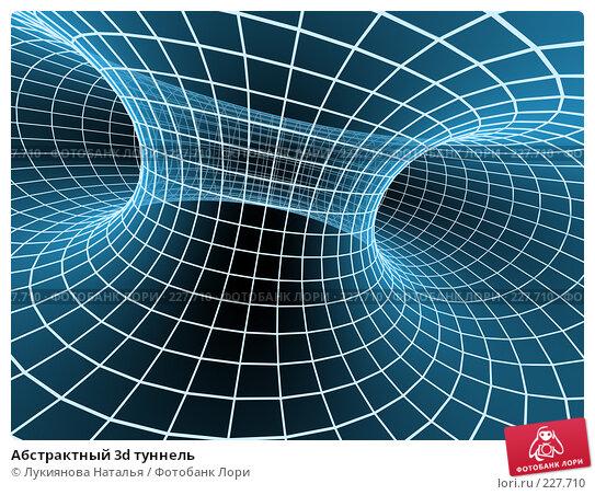 Абстрактный 3d туннель, иллюстрация № 227710 (c) Лукиянова Наталья / Фотобанк Лори