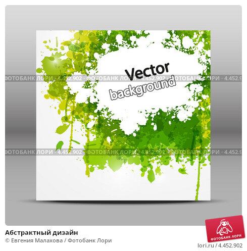 Купить «Абстрактный дизайн», иллюстрация № 4452902 (c) Евгения Малахова / Фотобанк Лори
