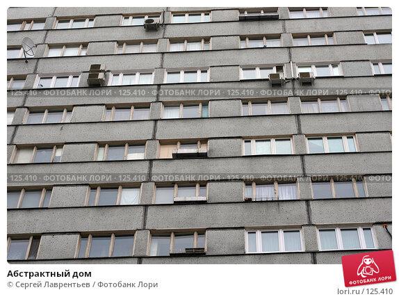 Купить «Абстрактный дом», фото № 125410, снято 24 ноября 2007 г. (c) Сергей Лаврентьев / Фотобанк Лори