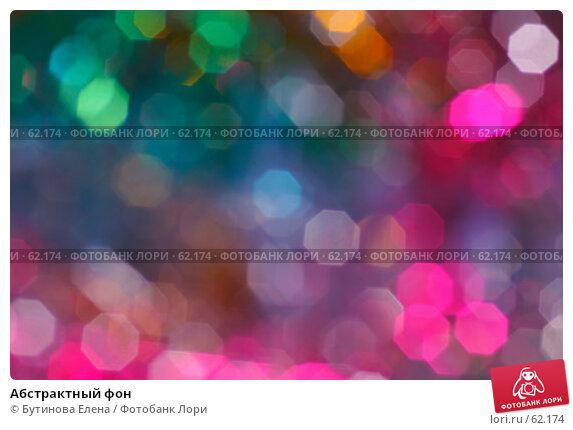 Купить «Абстрактный фон», фото № 62174, снято 14 июля 2007 г. (c) Бутинова Елена / Фотобанк Лори