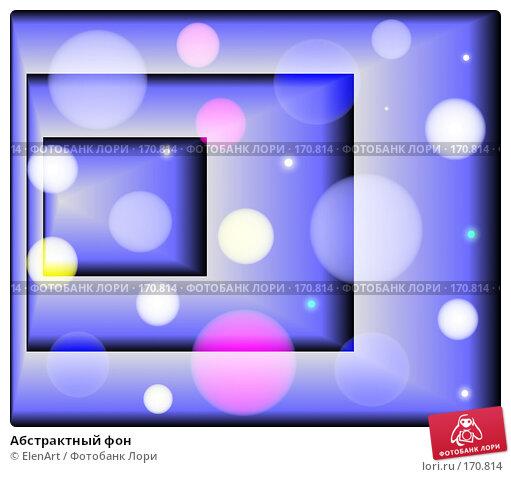Купить «Абстрактный фон», иллюстрация № 170814 (c) ElenArt / Фотобанк Лори