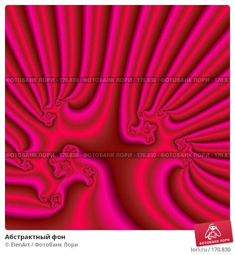 Абстрактный фон, иллюстрация № 170830 (c) ElenArt / Фотобанк Лори