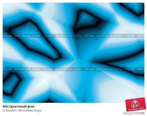 Купить «Абстрактный фон», иллюстрация № 170886 (c) ElenArt / Фотобанк Лори