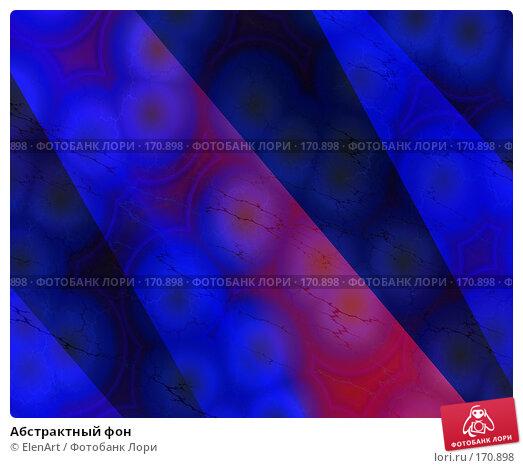 Абстрактный фон, иллюстрация № 170898 (c) ElenArt / Фотобанк Лори