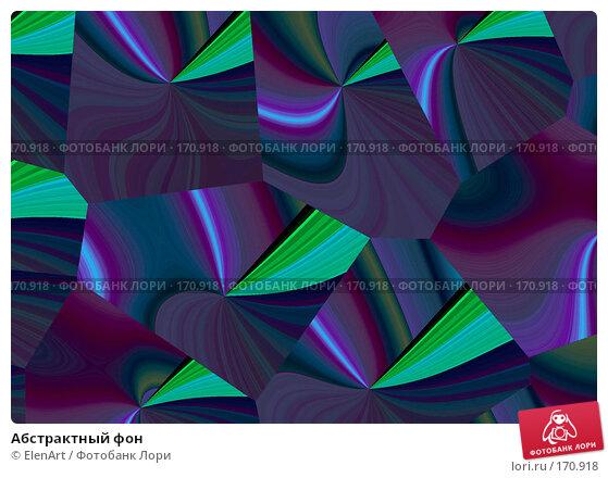 Абстрактный фон, иллюстрация № 170918 (c) ElenArt / Фотобанк Лори