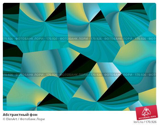 Абстрактный фон, иллюстрация № 170926 (c) ElenArt / Фотобанк Лори