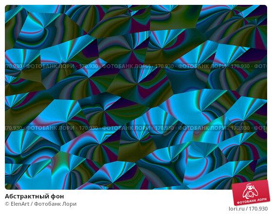 Абстрактный фон, иллюстрация № 170930 (c) ElenArt / Фотобанк Лори