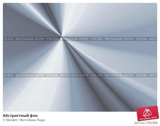 Абстрактный фон, иллюстрация № 170934 (c) ElenArt / Фотобанк Лори