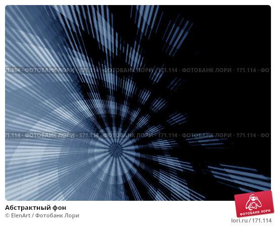 Абстрактный фон, иллюстрация № 171114 (c) ElenArt / Фотобанк Лори