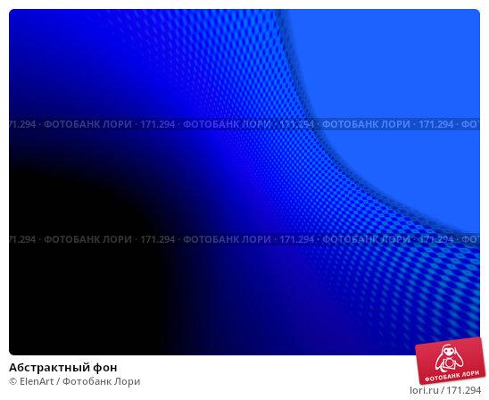 Абстрактный фон, иллюстрация № 171294 (c) ElenArt / Фотобанк Лори