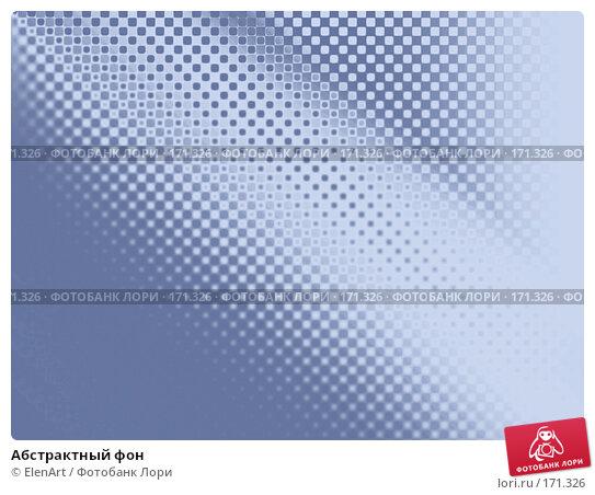 Абстрактный фон, иллюстрация № 171326 (c) ElenArt / Фотобанк Лори