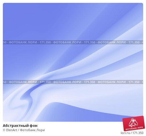 Абстрактный фон, иллюстрация № 171350 (c) ElenArt / Фотобанк Лори