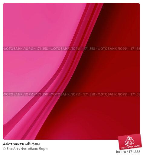 Абстрактный фон, иллюстрация № 171358 (c) ElenArt / Фотобанк Лори