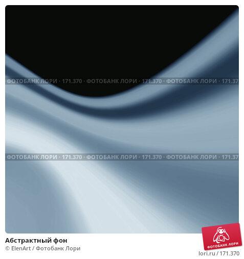 Абстрактный фон, иллюстрация № 171370 (c) ElenArt / Фотобанк Лори