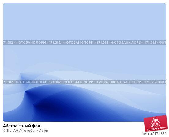 Абстрактный фон, иллюстрация № 171382 (c) ElenArt / Фотобанк Лори