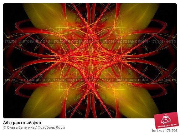Купить «Абстрактный фон», иллюстрация № 173706 (c) Ольга Сапегина / Фотобанк Лори