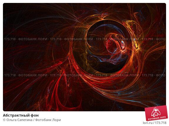 Абстрактный фон, иллюстрация № 173718 (c) Ольга Сапегина / Фотобанк Лори