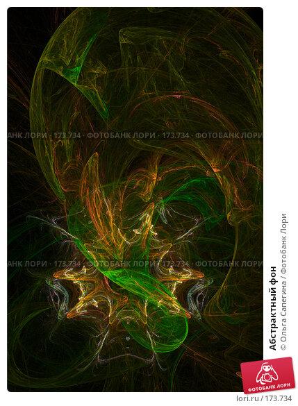 Абстрактный фон, иллюстрация № 173734 (c) Ольга Сапегина / Фотобанк Лори