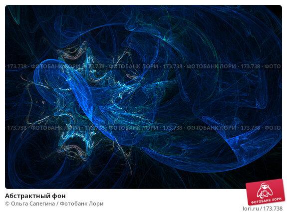 Абстрактный фон, иллюстрация № 173738 (c) Ольга Сапегина / Фотобанк Лори