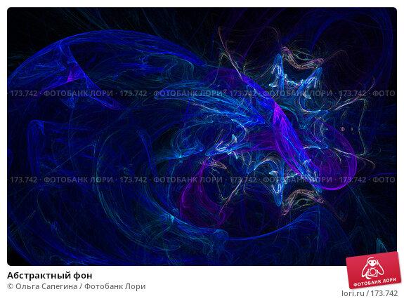 Абстрактный фон, иллюстрация № 173742 (c) Ольга Сапегина / Фотобанк Лори