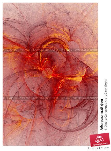 Абстрактный фон, иллюстрация № 173762 (c) Ольга Сапегина / Фотобанк Лори