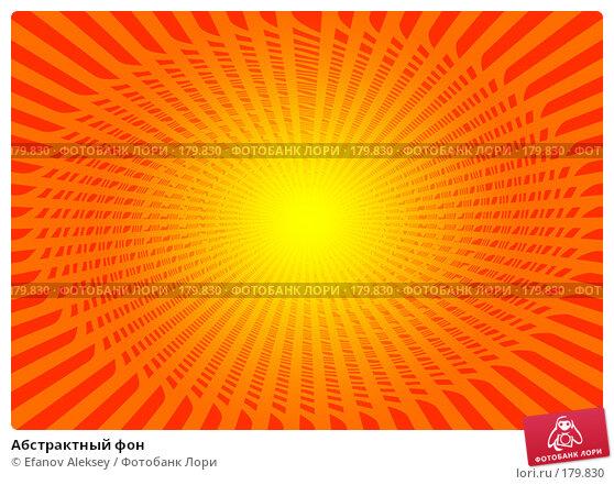 Абстрактный фон, иллюстрация № 179830 (c) Efanov Aleksey / Фотобанк Лори