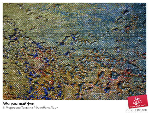 Купить «Абстрактный фон», фото № 183898, снято 14 января 2008 г. (c) Морозова Татьяна / Фотобанк Лори